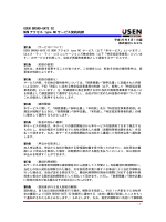 USEN BROAD-GATE 02 M2M アクセス type NC サービス契約約款
