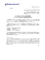 NC-6004ナノプラチン®に関する特許がオーストラリア国において特許