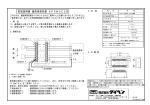 取扱説明書 通信用保安器 SP5W3C2B
