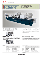 BTA ドリリングマシン BTA-500CR-NC