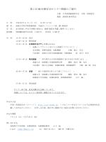第 1 回 MR 医療安全セミナー - 一般社団法人 島根県診療放射線技師会