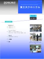 東工大クロニクル No.499 Jun. 2014