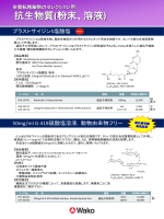 抗生物質(粉末、溶液)