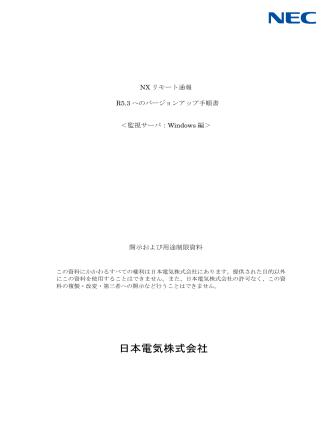 3 - 日本電気