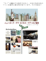 """""""モノ""""を輸出する時代ではなく、日本の生活文化の ファンを海外に創る時"""