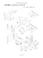 ハンドパレットパーツリスト(NK).xls 1 / 8 ページ