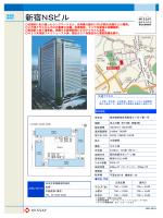新宿NSビル - 日本生命保険