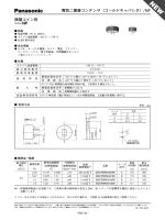 電気二重層コンデンサ(ゴールドキャパシタ)/NF 積層コイン形