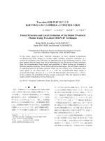 Two-sheet OH-PLIF 法による 乱流予混合火炎の火炎構造