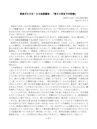 1 ~ 高畠ゼミOB・OG会読書会 「第50回までの記録」