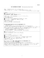 第 18 回京都の秋 音楽祭 開会記念コンサート
