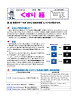 第25号(平成24年 9月発行)