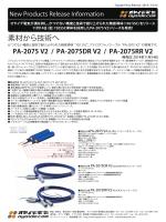 PA-2075DRV2/RRV2