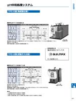 pH中和処理システム