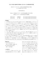 【分担研究報告書】 全体版