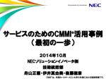 サービスのためのCMMI®活用事例 (最初の一歩)