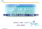 沖縄オープンラボラトリ活動のご紹介・・・・一般社団法人沖縄オープン