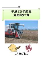 平成25年産麦 施肥設計書