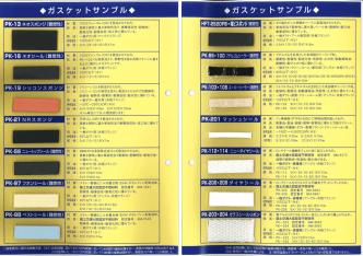 2014 ガスケットサンプル帳