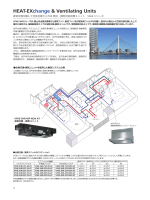 全熱交換・換気ユニットを使用した換気システム例