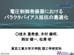 Ω - 松澤・岡田研究室