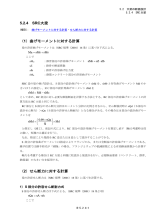 5.2.4 SRC大梁 - 構造設計システムBRAIN