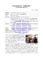 シンガポール食の商談会 Oishii JAPAN 2014