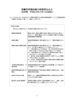 営農型発電設備の実務用Q&A【平成26年2月13日現在】(PDF