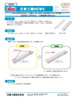 日東工業NEWS - 日東工業株式会社 N-TEC