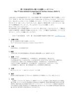 のご案内 - 日本表面科学会