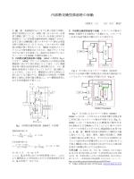 内部熱交換型蒸留塔の挙動