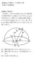 【FdData中間期末:中学理科3年】 [太陽の日周運動②] [問題](2学期期末