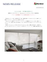 調光ロールスクリーン「ha・na・ri(ハナリ)」7 月 1 日新発売