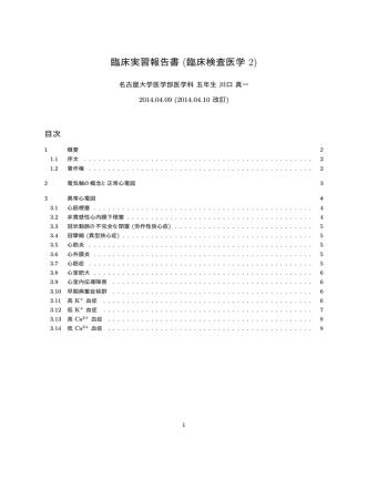 2014.04.08 異常心電図