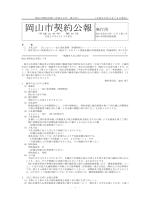 岡山市契約公報平成26年第9号 (PDF:111KB)