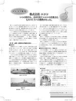 株式会社ニコン-138号 - 社団法人・日本半導体製造装置協会(SEAJ)