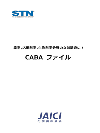 CABA ファイル