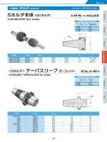 QCホルダ - Showa Tool