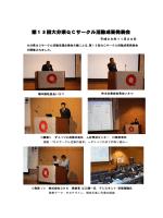 第13回大分県QCサークル活動成果発表会