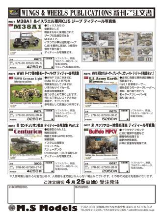 1.WWP 注文書(PDF)