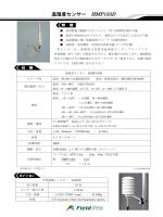 温湿度センサー HMP155D