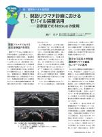 関節リウマチ診療における モバイル装置活用