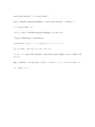 AGEAGERACING チーム決起会を開催!!