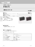 FTR-F1(8A)シリーズ(872KB)