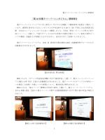 第10回電子ペーパーシンポジウム報告140404