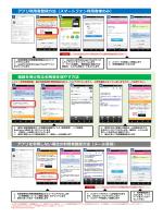 新規利用者様向け(PDFファイル)