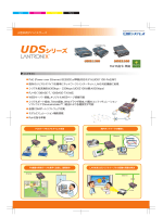 UDS1100/UDS2100