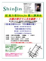 超.能力者ShinJin 個人講演会