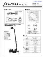 スカイマスター 高所作業車 16m , SJ-16A