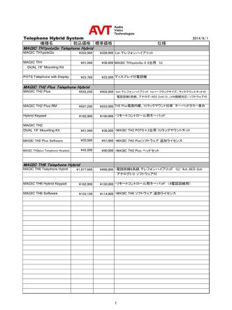 AVT 製品価格表(PDF)